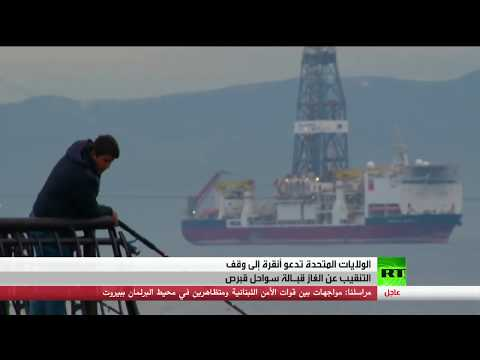 شاهد واشنطن تطالب أنقرة بوقف التنقيب قبالة قبرص