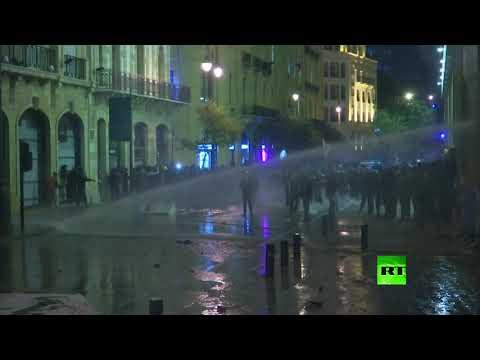 شاهد استخدام خراطيم المياه ضد المحتجين في بيروت