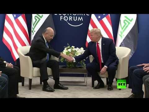 شاهد برهم صالح يلتقي دونالد ترامب في دافوس