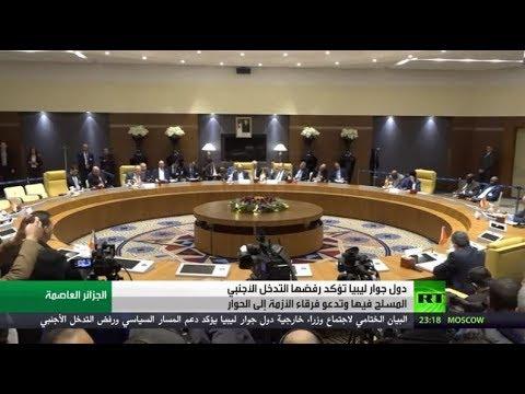 شاهد دول جوار ليبيا تعلن رفضها التدخل المسلح