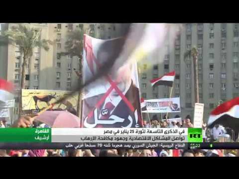 شاهد الذكرى التاسعة لثورة 25 يناير في مصر