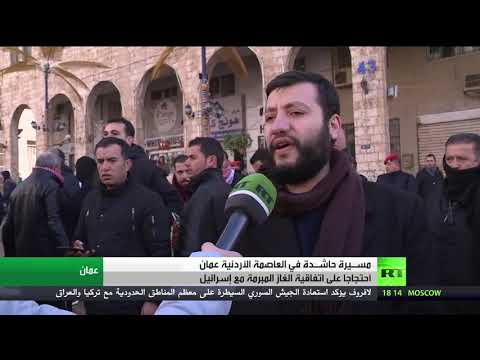 شاهد احتجاجات على اتفاقية الغاز مع إسرائيل في عمان