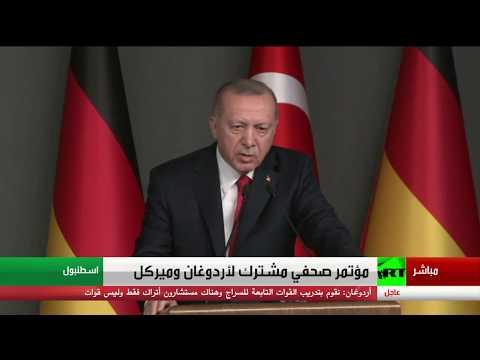 شاهد مؤتمر صحفي مشترك لـ رجب طيب أردوغان وأنغيلا ميركل