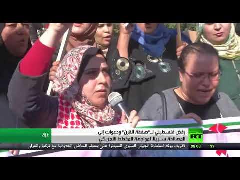 شاهد الرئاسة الفلسطينية تنفي إجراء حوار مع دونالد ترامب