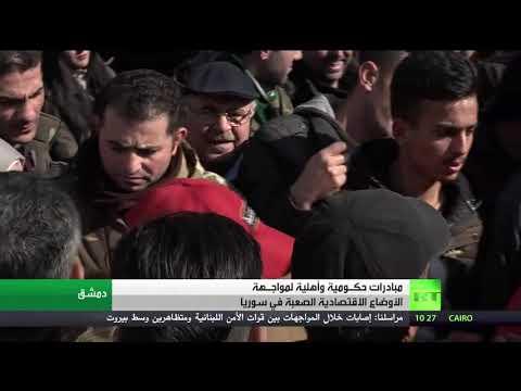 مبادرات حكومية وشعبية لمواجهة الأزمة الاقتصادية في سورية