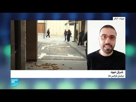 موقف بارز لوزير الداخلية اللبناني الجديد بشأن الاحتجاجات