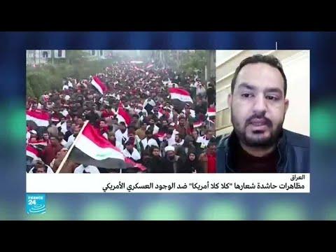 مظاهرة حاشدة في العراق ضد الوجود الأميركي
