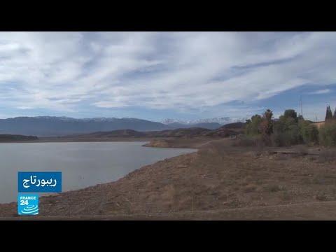 المعهد العالمي للموارد المائية يكشف أن المغرب ضمن لائحة البلدان المهددة بالعطش