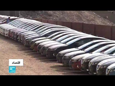 تراجع مبيعات السيارات في مصر رغم هبوط سعر الدولار أمام الجنيه