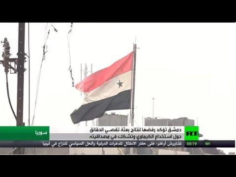 دمشق ترفض تقرير المنظمة الدولية حول الكيماوي