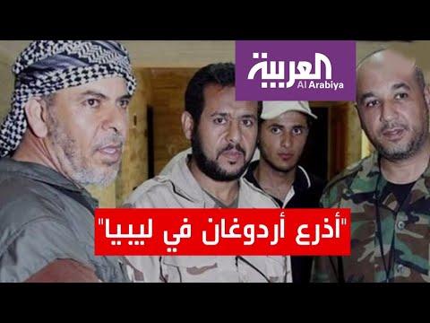 شاهد رجلان ينفِّذان الأجندة العثمانية في ليبيا