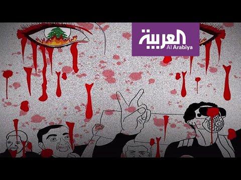 شاهد لوحات فنية توثِّق الحراك اللبناني
