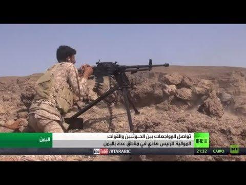 شاهد الحوثيون يعلنون تسليم 64 أسيرا من قوات هادي والمواجهات بينهم متواصلة