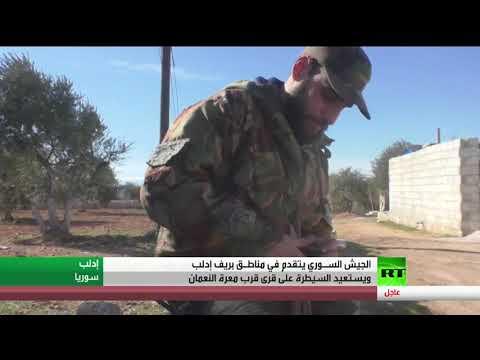 شاهد الجيش السوري يسيطر على قرى في ريف إدلب