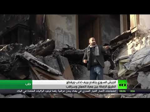 شاهد الجيش السوري يواصل تقدمه نحو معرة النعمان في ريف إدلب