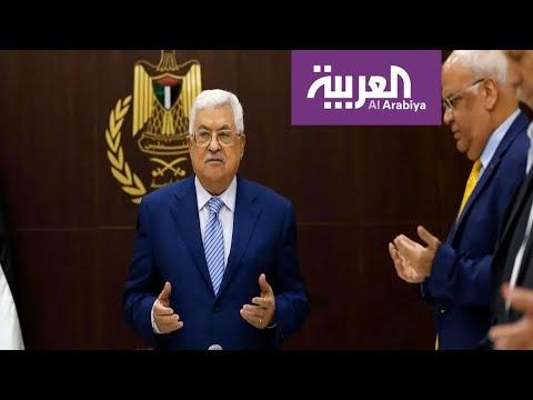 """شاهد السلطة الفلسطينية ترد على """"صفقة ترمب للسلام بطريقتها"""