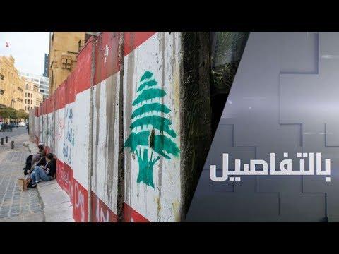 البرلمان اللبناني يُقر الموازنة 2020 على وقع شارع غاضب
