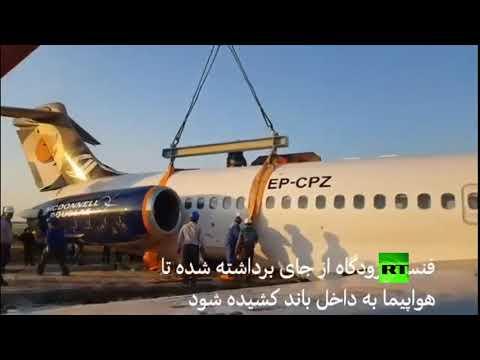 عمليات إزالة للطائرة التي خرجت عن مسارها في إيران