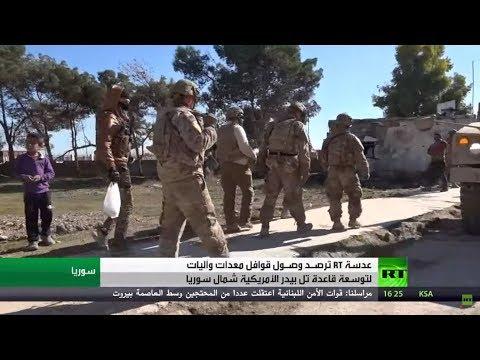 أنباء عن توسعة قاعدة أميركية عسكرية شمال سورية