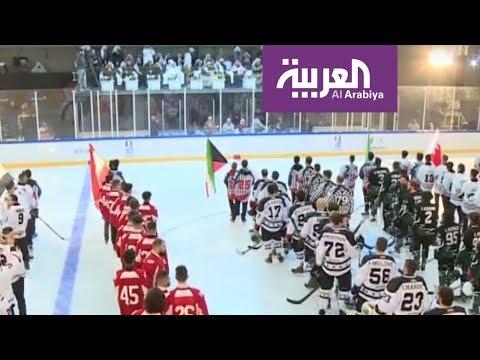 شاهد انتشار واسع لـهوكي الجليد في الكويت