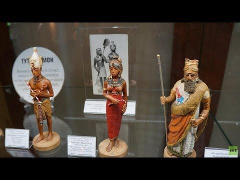 متحف تاريخ العالم في عجينة الصلصال في موسكو