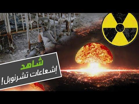 الأرض تزخر بإشعاعات تشيرنوبيل بعد 3 عقود من الكارثة