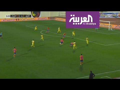 شاهد حصيلة الجولة 17 من الدوري السعودي