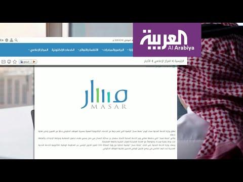 منصة إلكترونية جديدة لتعزيز الشفافية والحوكمة في القطاع العام السعودي