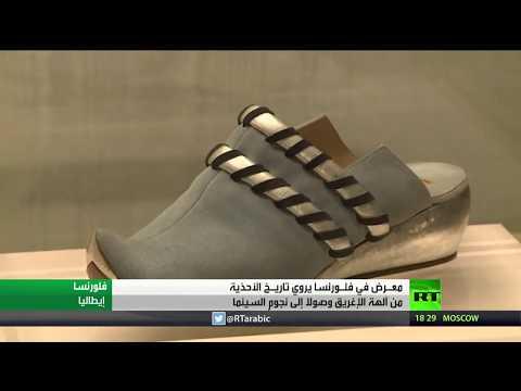 معرض أحذية من عصر ما قبل التاريخ في فلورنسا الإيطالية