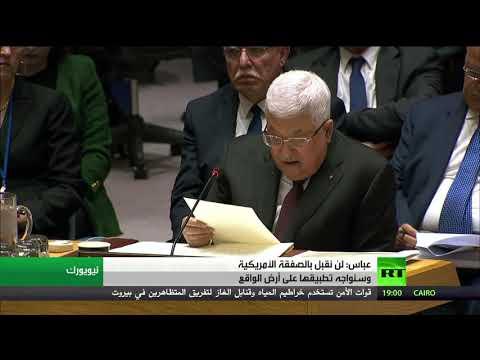 شاهد عباس يرفض الخطة الأميركية ويتعهد بمواجهتها أمام مجلس الأمن