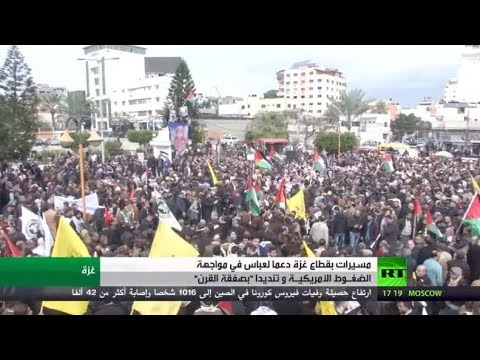شاهد مسيرات حاشدة داعمة للرئيس الفلسطيني تجوب قطاع غزة