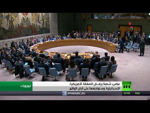 شاهد عباس محمود يؤكد أن الفلسطينيين سيواجهون صفقة القرن على أرض الواقع