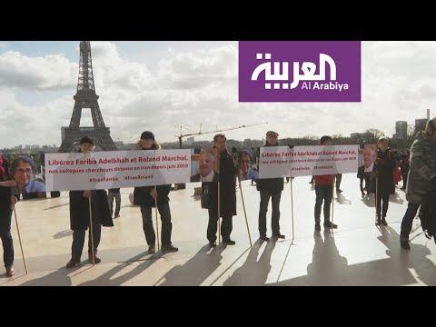 احتجاجات في باريس تطالب طهران بإطلاق سراح باحثين فرنسيين في الشأن الإيراني