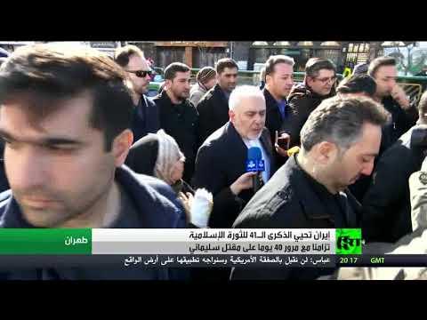 إيران تحيى الذكرى الـ41 لانتصار الثورة مع أربعينية اغتيال قاسم سليماني