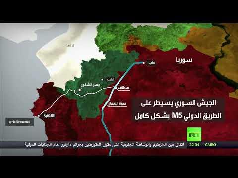 الجيش السوري يسيطر على الطريق الدولي ام5 بشكل كامل