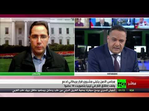 مجلس الأمن يتبنى قرار وقف إطلاق النار في ليبيا بتصويت 14 عضوًا