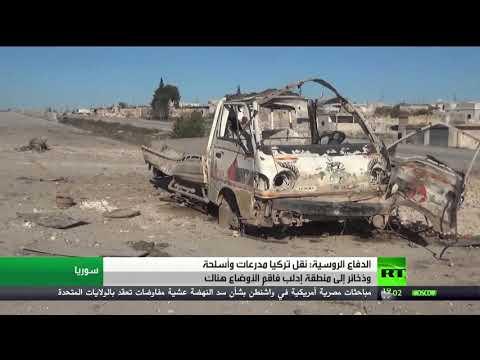 موسكو تؤكد أن  أنقرة مسؤولة عن تأزم الوضع في إدلب