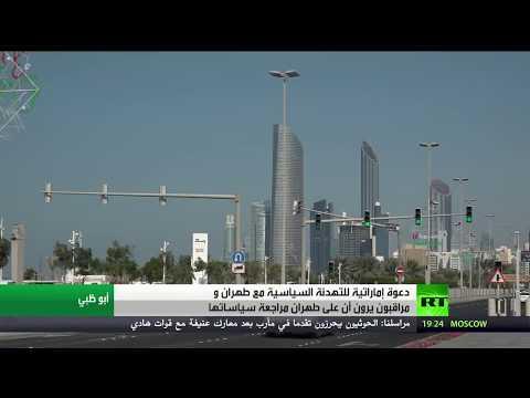 أبوظبي تؤكد أنها تدعم دعوات التهدئة مع إيران