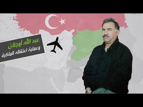 التفاصيل الكاملة لعملية اعتقال عبد الله أوجلان مؤسس حزب العمال الكردستاني