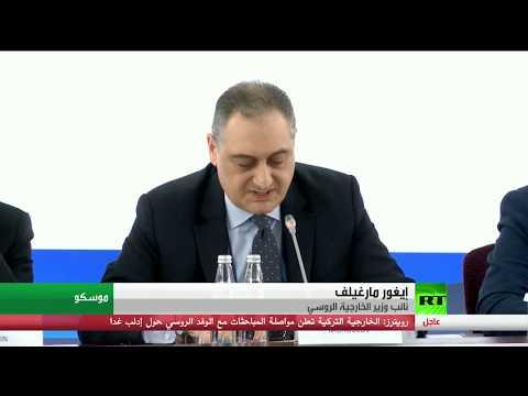 تواصل فعاليات الدورة التاسعة للمؤتمر الشرق أوسطي فالداي في موسكو