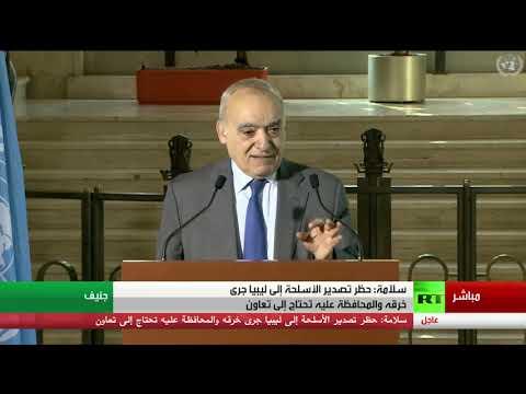 شاهد غسان سلامة يؤكد أن مؤتمر برلين كان نقطة في عملية طويلة لحل الأزمة الليبية