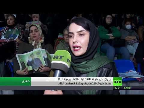 شاهد استعدادات الإيرانيون قبل انطلاق الانتخابات لاختيار نوابهم للسنوات الأربعة المقبلة