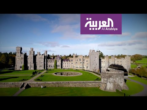 شاهد زيارة إلى قلعة آشفورد في إيرلندا
