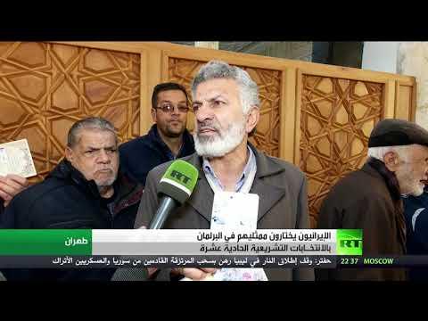 شاهد تمديد التصويت في الانتخابات التشريعية في إيران