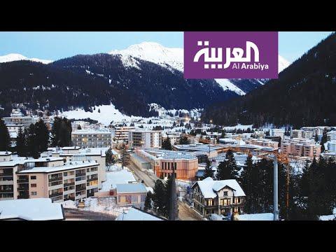 معلومات عن مدينة دافوس التي تستضيف أهم حدث اقتصادي سنويًا