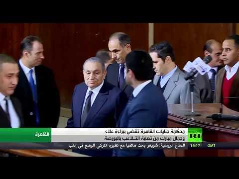 شاهد تفاصيل البراءة لنجلي مبارك في قضية التلاعب بالبورصة