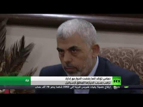 شاهد حماس تُعلن رفض الحوار مع الإدارة الأميركية