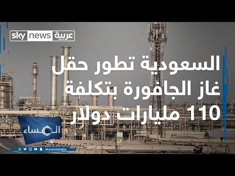 شاهدالسعودية تعلن تطوير حقل غاز الجافورة باحتياطات هائلة بتكلفة 110 مليارات دولار