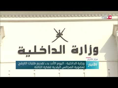 شاهد  بدء فترة تقديم طلبات الترشح لانتخابات المجالس البلدية في عمان