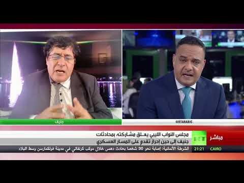 شاهد البعثة الأممية إلى ليبيا تعلن توصل طرفي النزاع لمسودة اتفاق لوقف النار